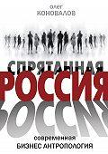 Олег Коновалов -Спрятанная Россия