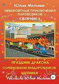 Юлия Мельник -Невероятные приключения паровозиков. Сборник 8