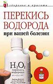 Линиза Жалпанова -Перекись водорода при вашей болезни