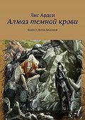 Лис Арден - Алмаз темной крови. Книга 2. Песни Драконов
