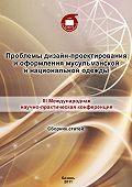 Коллектив Авторов, В. Хамматова - Проблемы дизайн-проектирования и оформления мусульманской и национальной одежды