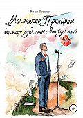 Роман Поздеев -Маленькие принципы больших публичных выступлений