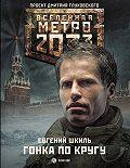 Евгений Шкиль -Метро 2033: Гонка по кругу