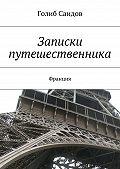 Голиб Саидов -Записки путешественника. Франция