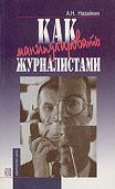 Александр Назайкин -Как манипулировать журналистами
