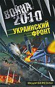 Федор Березин -Война 2010: Украинский фронт