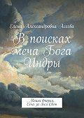 Елена Асеева -Впоисках меча Бога Индры. Книга вторая. Сеча заБелСвет