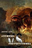 Дмитрий Ганин -Кромщик vs Робототехника (сборник)