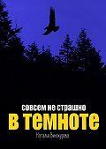 Наталья Винокурова -Совсем нестрашно втемноте