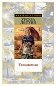 Урсула Ле Гуин - Толкователи (сборник)