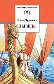 Елена Чудинова -Лыбедь (сборник)