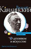 Василий Кандинский -О духовном в искусстве (сборник)