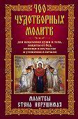 А. Ю. Мудрова - 400 чудотворных молитв для исцеления души и тела, защиты от бед, помощи в несчастье и утешения в печали. Молитвы стена нерушимая