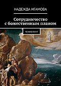 Надежда Игамова -Сотрудничество сбожественным планом. ченнелинг