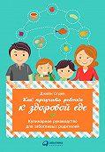 Джейн Огден -Как приучить ребенка к здоровой еде: Кулинарное руководство для заботливых родителей