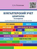 Е. Потапова - Бухгалтерский учет. Шпаргалка. 2-е издание