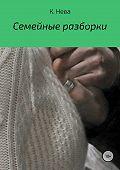 Катя Нева -Семейные разборки