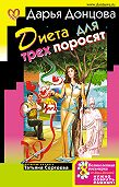Дарья Донцова -Диета для трех поросят