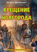 Сергей Пациашвили -Крещение Новгорода