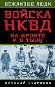 Николай Стариков -Войска НКВД на фронте и в тылу