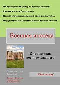 Татьяна Семенистая - Военная ипотека (справочник для военнослужащего)
