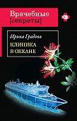Ирина Градова - Клиника в океане