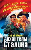 Сергей Шкенёв -Архангелы Сталина