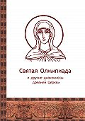 Сборник -Святая Олимпиада и другие диакониссы древней Церкви