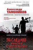 Александр Тамоников -Последнее крымское предупреждение