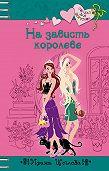 Ирина Щеглова - На зависть королеве