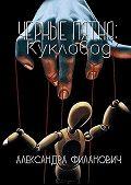 Александра Филанович -Черные пятна: Кукловод