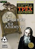Игорь Резун - Свидание на Аламуте