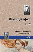 Франц Кафка -Мост