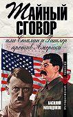Василий Молодяков -Тайный сговор, или Сталин и Гитлер против Америки