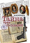 Дмитрий Миропольский -Тайна трех государей