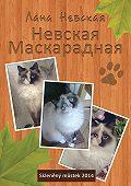 Лана Невская - Невская маскарадная (сборник)