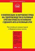 А. Н. Борисов -Комментарий к Федеральному закону от 30 апреля 2010 г. №68-ФЗ «О компенсации за нарушение права на судопроизводство в разумный срок или права на исполнение судебного акта в разумный срок» (постатейный)