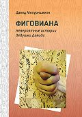 Давид Мепуришвили -Фиговиана. Невероятные истории дедушки Давида