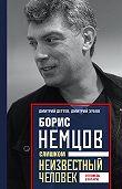 Дмитрий Зубов -Борис Немцов. Слишком неизвестный человек. Отповедь бунтарю