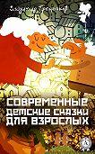 Владимир Третьяков -Современные детские сказки для взрослых