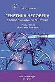 Николай Курчанов -Генетика человека с основами общей генетики. Руководство для самоподготовки