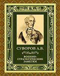 Александр Васильевич Суворов -Военно-стратегические заметки