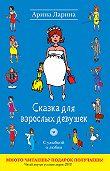 Арина Ларина -Сказка для взрослых девушек