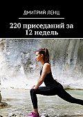 Дмитрий Ленц -220 приседаний за 12 недель