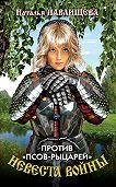Наталья Павлищева -Против «псов-рыцарей»