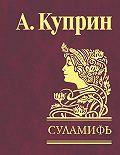 Александр Куприн -Суламифь (сборник)