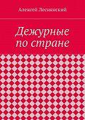 Алексей Леснянский -Дежурные постране