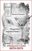 Наталка Сняданко -Недопите мартіні б'янко