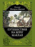 Николай Николаевич Миклухо-Маклай -Путешествие на берег Маклая
