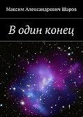 Максим Шаров -В один конец